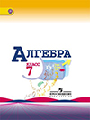 Алгебра 7 класс Макарычев