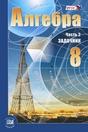 Алгебра 8 класс Мордкович