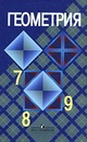 Геометрия 7 8 9 класс Атанасян