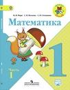 Математика 1 класс Моро