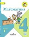 Математика 4 класс Моро