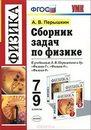 Физика 7 8 9 класс Перышкин сборник задач