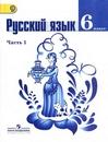 Русский язык 6 класс Ладыженская