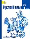 Русский язык 7 класс Ладыженская