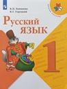 Русский язык 1 класс Канакина и Горецкий