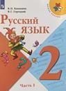 Русский язык 2 класс Канакина и Горецкий