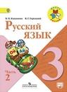 Русский язык 3 класс Канакина и Горецкий