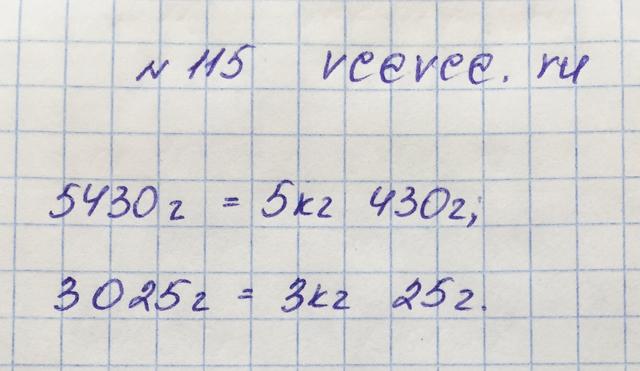 видео решебник по математике виленкин номер 115