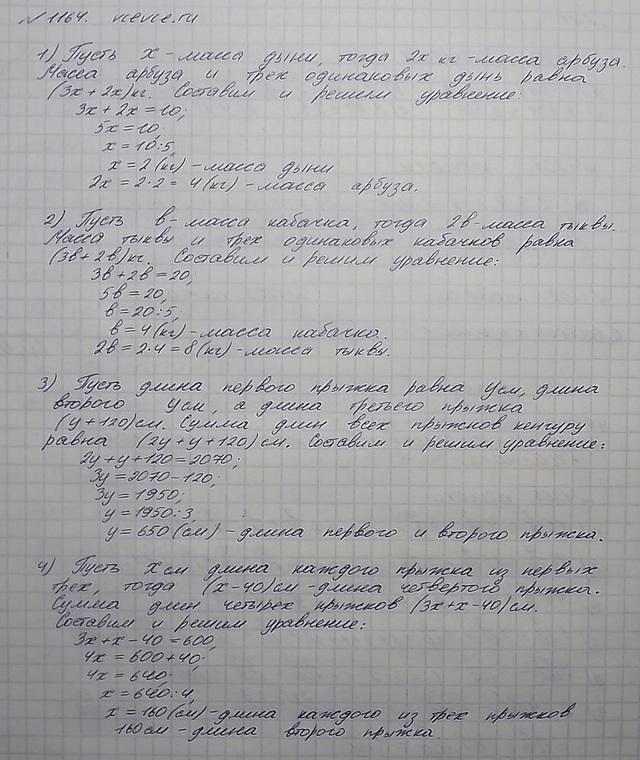 Математика 5 класс виленкин номер 1164 ответы