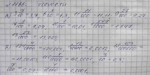 Математика 5 класс виленкин все ответы