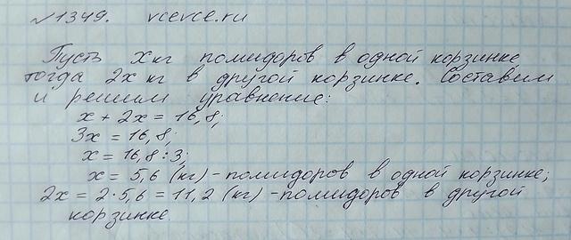 решебник по математики 5 класс виленкин vcevce
