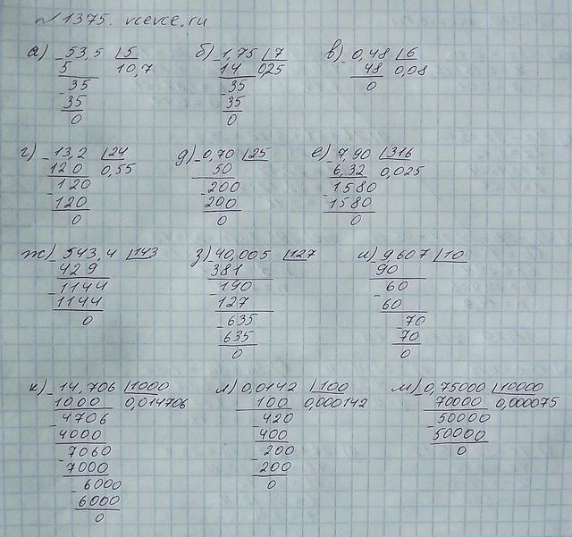 Математика 5 класс виленкин жохов издательство мнемозина решение стр