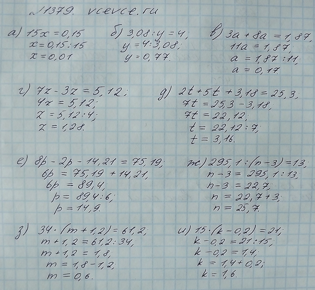 Решить пример по математике 5 класс номер