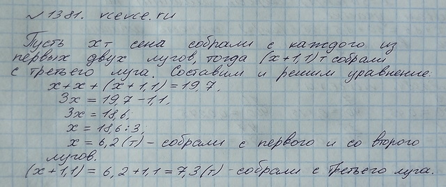 номер 1381 5 класс виленкин