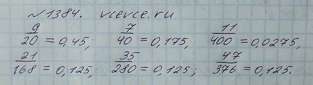 андреев андрей андреевич математика 5 класс виленкин