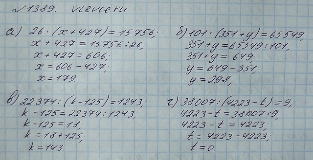 Решебники по Математике 5 Класс Виленкин 2011