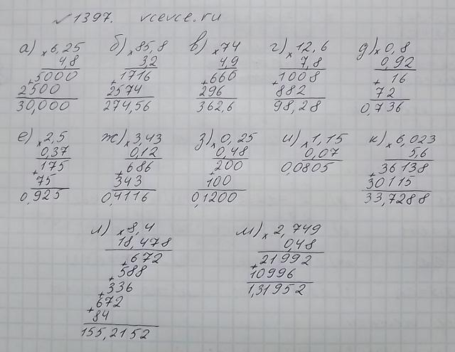 Решить пример математики 5 й класс