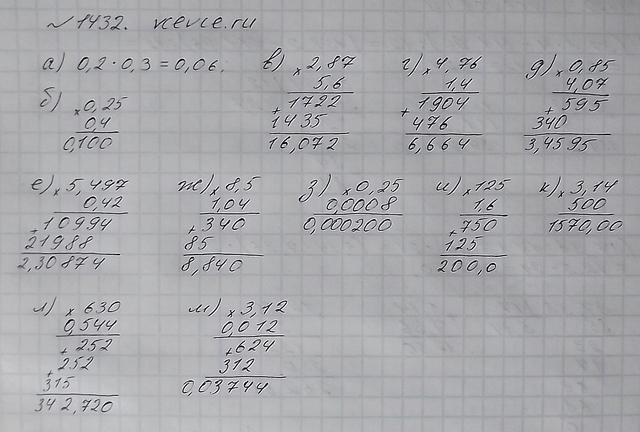 Гдз по математике 5 класс.