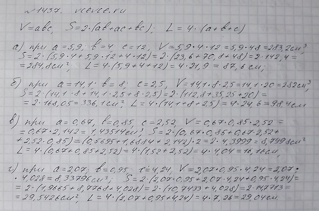 Гдз по математике 5 класс виленкин, жохов, чесноков, шварцбурд.