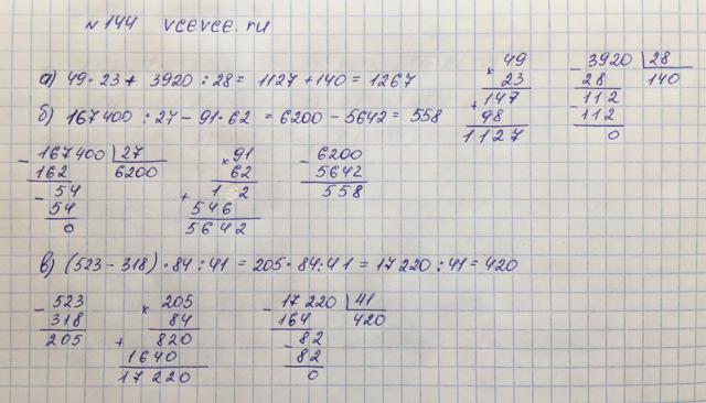 Гдз по математике 5 класс виленкин