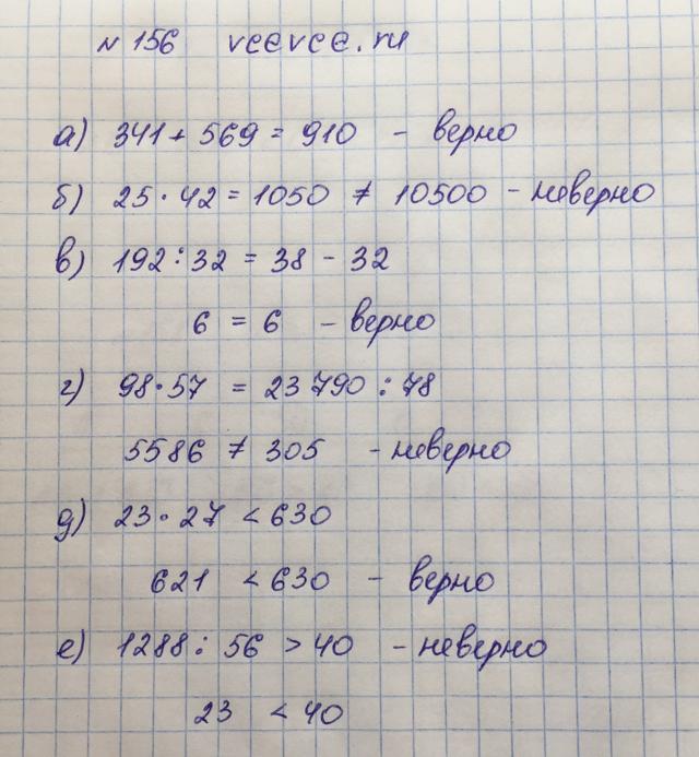 Виленкин 5 класс решебник гдз