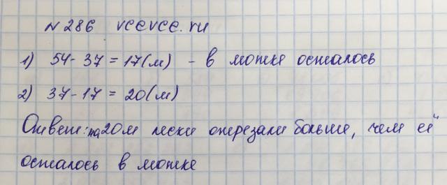 гдз по математике номер 286