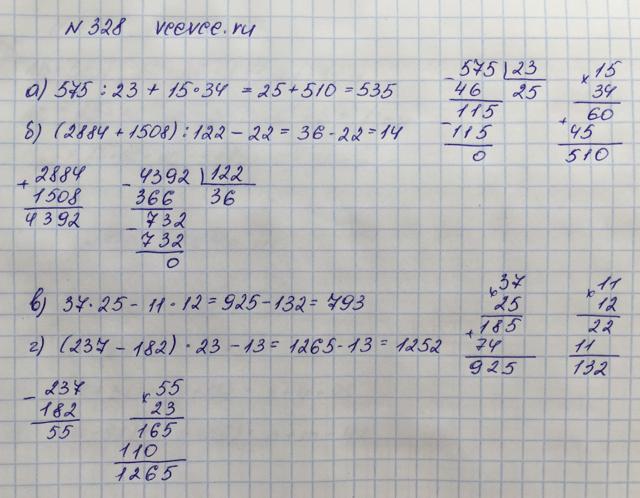 гдз по математике 5 класс н б истомина фгос