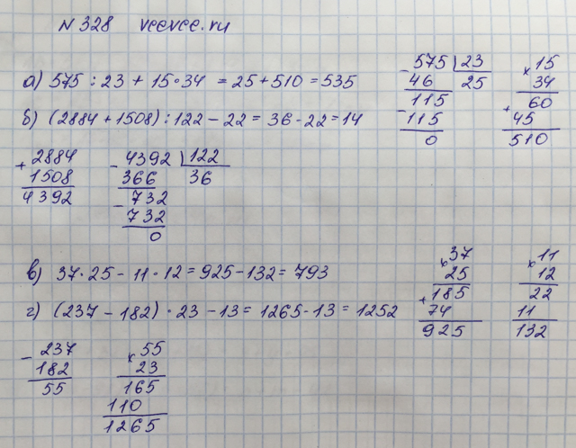 Г.д.з по математике 5 класс н.я виленкин стр.87номер