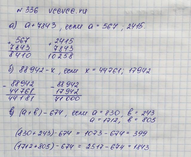 Математика5 класс домашняя работа номер