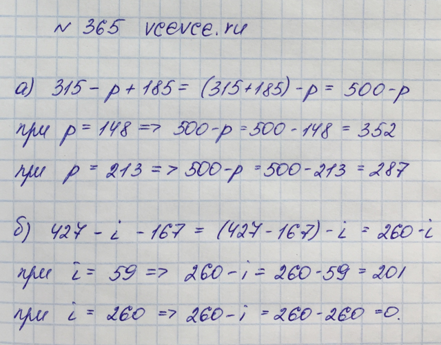 Готовые домашние задания на 2018 год для 5 класса математика виленкин