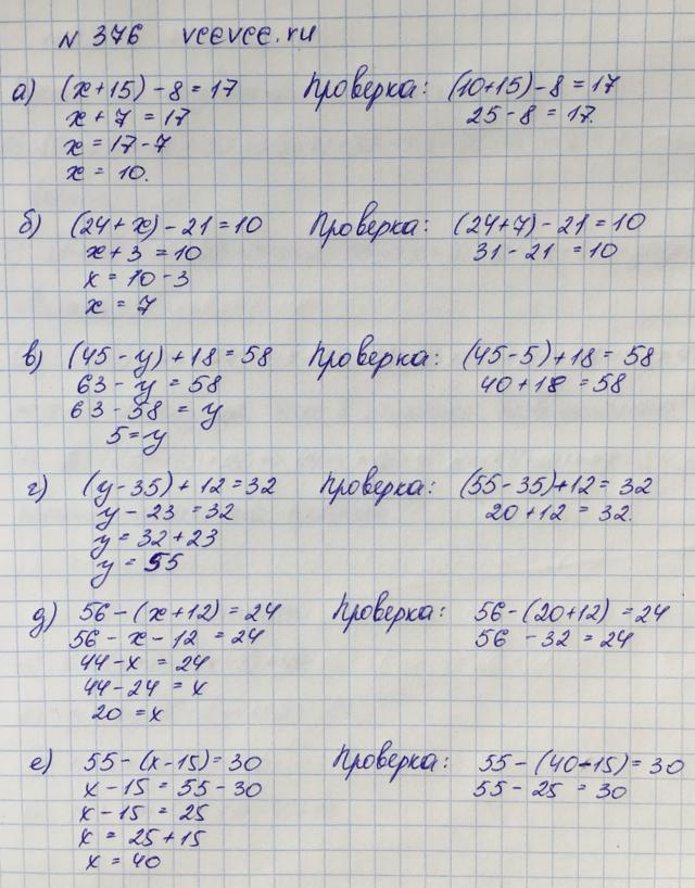 Как решить сложное уравнение 5 класс