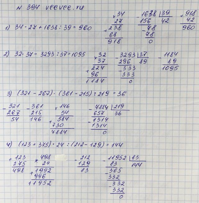 Математика 2 класс задача 394 решение