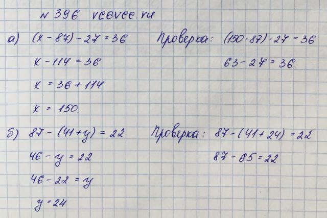 Примеры по математике 5 класс с ответами и решением