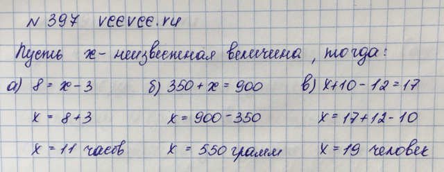 гдз 5 класс математика номер 80