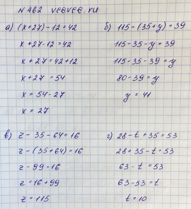 Домашний решебник по математике 5 класс с объясненими