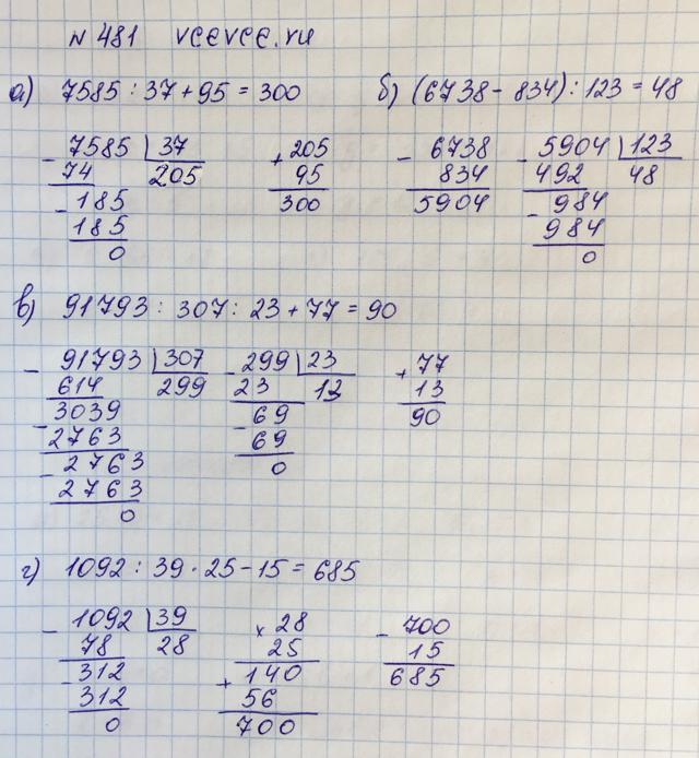 математика 6 класс абылкасымова решебник