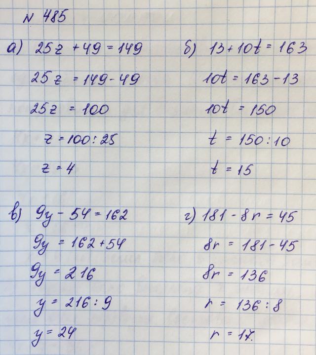 Ответ на задачу по математике 5 класс