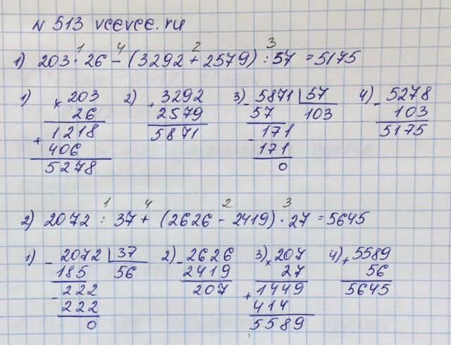 Спеши ру математика 5 класс
