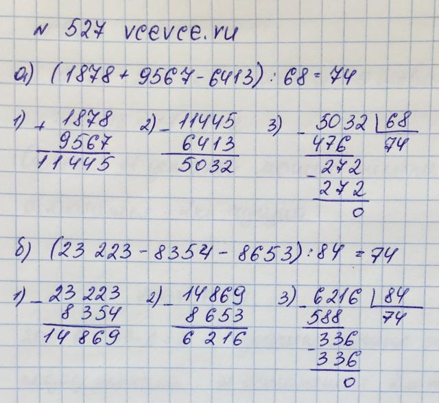 Задачи по математике 5 класс с ответами номер