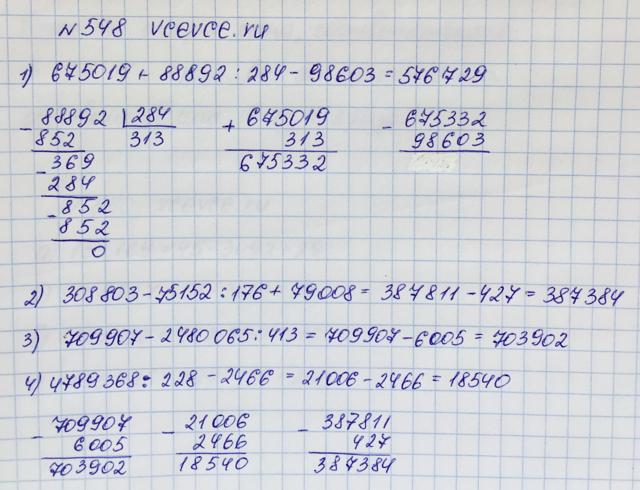 5 класс математика номер 548 ответы