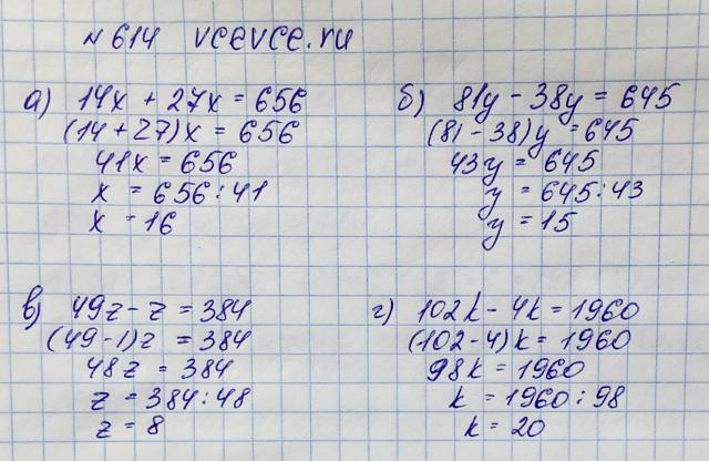 Гдз 5 класс математика с объяснением