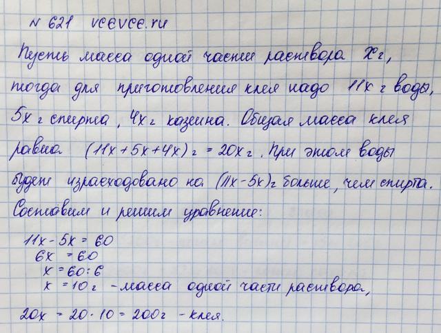 Решебник по математике виленкин 5 класса ответы