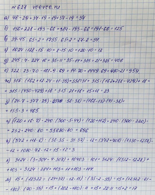 гдз математика 5 клас 2019