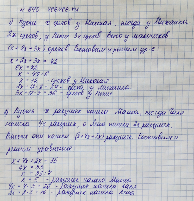 Гдз по математике 5 класс страница 97 упражнение 643 2 н.я.виленкин