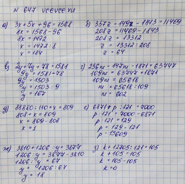 5 А Класс По Математике Решебник Номер 647