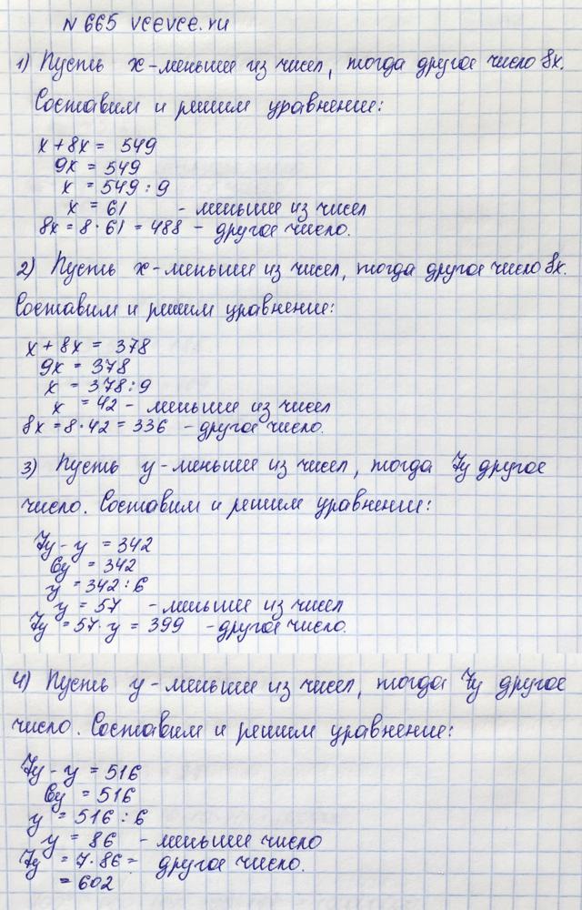 Математика 5 класс виленкин решебник страница 107 2018 года
