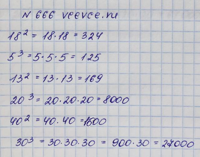 Математика 5 класс виленкин ответ на номер