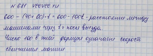 гдз математика 5 класс n 681
