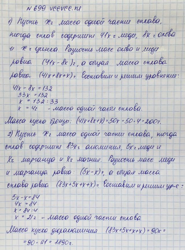 Ответ на задачу по математике 5 класс виленкин