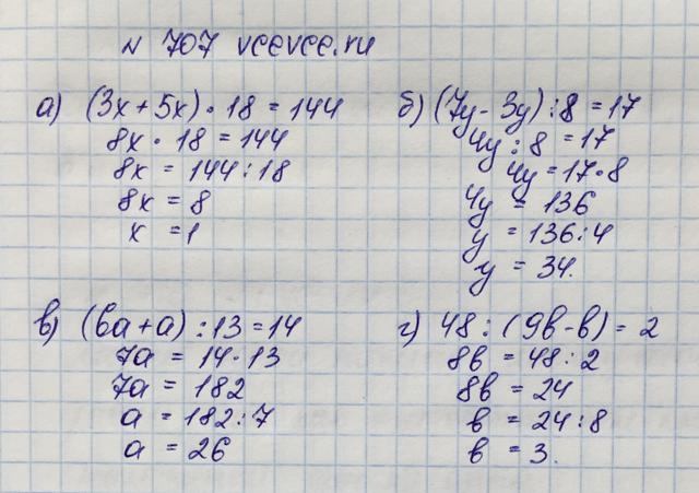 30 School Гдз По Математике